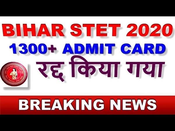Bihar STET Latest Update 2020 1300 STET ADMIT CARD Rejected