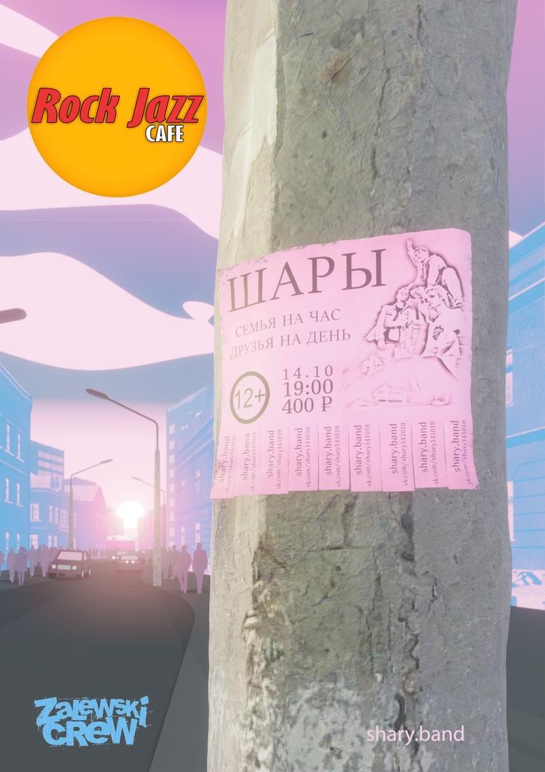 Афиша ШАРЫ / 14 ОКТЯБРЯ / КРАСНОЯРСК