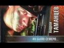 Андрей Таманцев Солдаты удачи 1 Их было семеро 1
