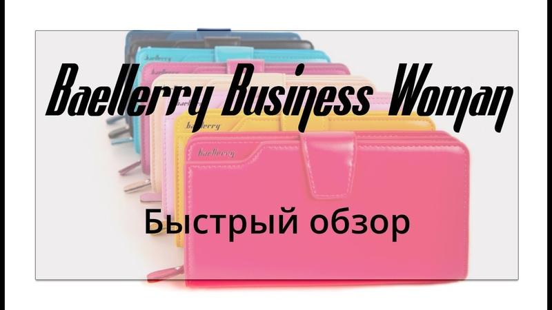Быстрый обзор женского портмоне Baellerry Business Woman