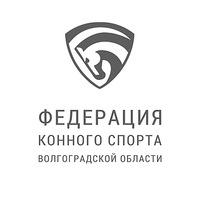 Логотип Федерация конного спорта Волгоградской области