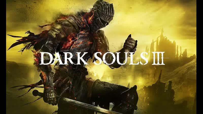 Dark Souls III. Часть 9. Олдрик пожиратель Богов