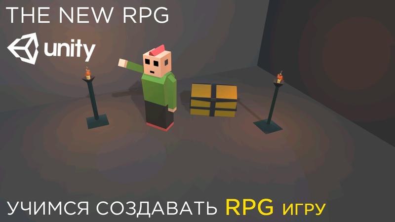 Создаем RPG игру в Unity3D 5 [Урок 1] - Движение