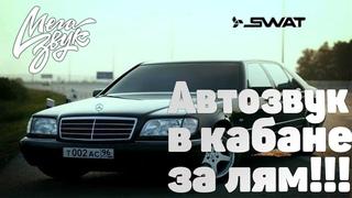 Легендарный mercedes benz s class под автозвук. Самый громкий W140. Самый громкий mercedes