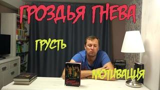 Шикарная книга Гроздья Гнева. Джон Стейнбек.496