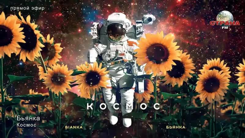 Бьянка - КосмосПремьера песни на Телерадиоканале Страна FM.