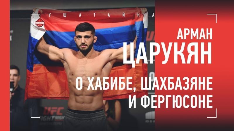 Арман Царукян - про Хабиба, Шахбазяна и отмену боя в UFC