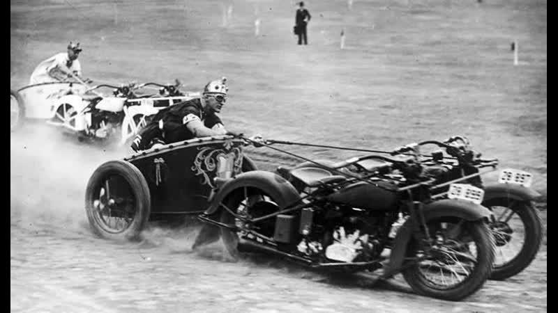 Гонки на колесницах запряженных мотоциклами