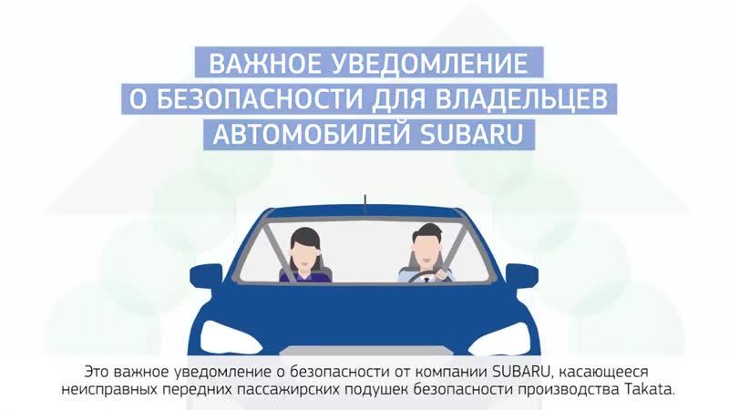 Отзывная кампания Takata по подушкам безопасности для переднего пассажира