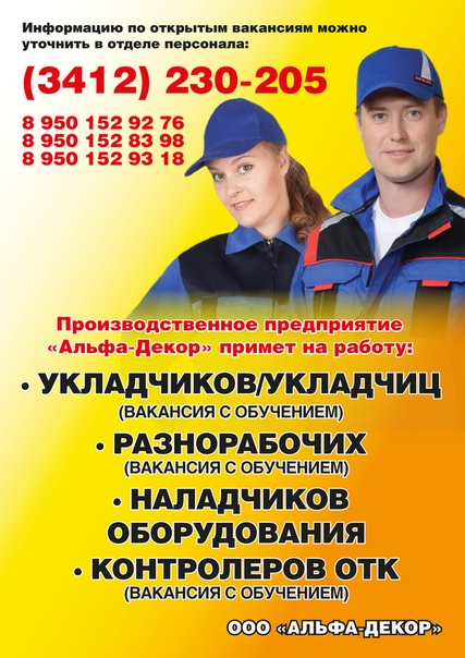 Вакансии удаленная работа в ижевске свежие вакансии https freelance tcsbank ru index html
