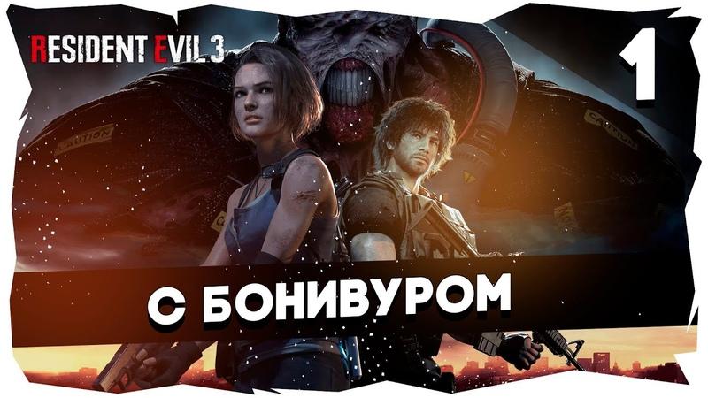 ☂Прохождение Resident Evil 3 2020 ►Макс сложность Часть 1