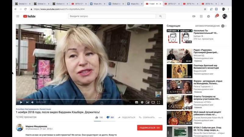 М Мещерякова КЭШБЕРИ НЕФТЯННОЙ БИЗНЕС