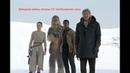 56 Кинопоказ Звёздные войны эпизод VII Пробуждение силы