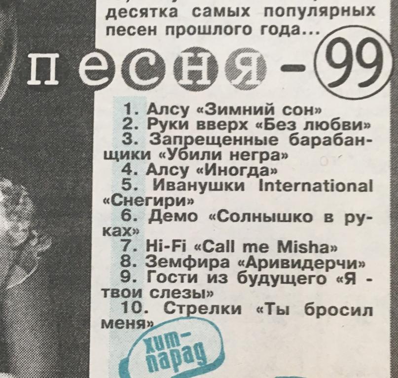 О чем писали кировские газеты 20 лет назад? Январь 2000 года., изображение №11