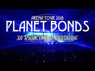 FTISLAND  За кулисами тура Planet Bonds в Будокане (рус. суб)