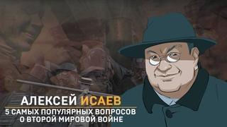 Алексей Исаев: 5 самых популярных вопросов о Второй мировой войне