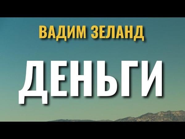 20 Вадим Зеланд Деньги. Деньги трудно любить без стремления обладать.