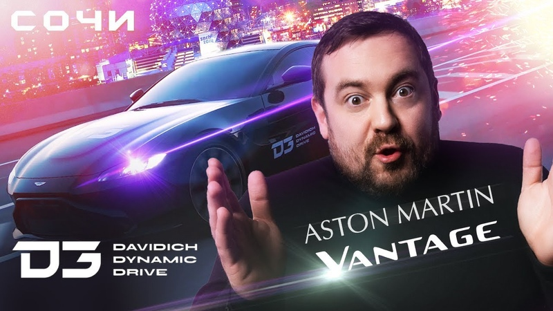 D3 Aston Martin Vantage V8 - британец с немецким акцентом