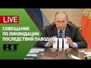 Владимир Путин проводит в Кремле совещание по вопросам ликвидации последствий паводков в Иркутской области и на Дальнем Востоке