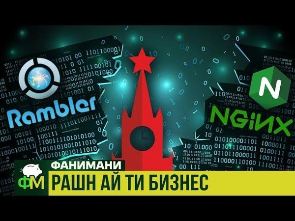 IT бизнес по русски Rambler против Nginx Фанимани
