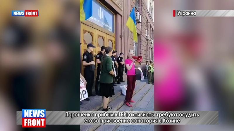 Порошенко прибыл в ГБР активисты требуют осудить его за присвоение санатория в Козине