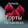 Торты на заказ в Минске