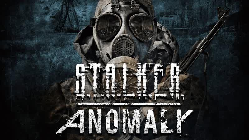 Сталкер хардкорное прохождение S.T.A.L.K.E.R Anomaly 1.5.0 BETA 3.0 стрим 19