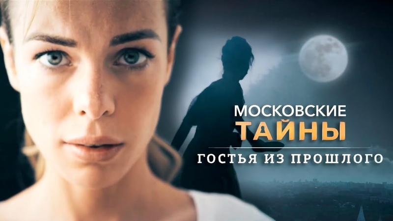 Об этом месте ходят страшные легенды Московские тайны Гостья из прошлого Детективный фильм