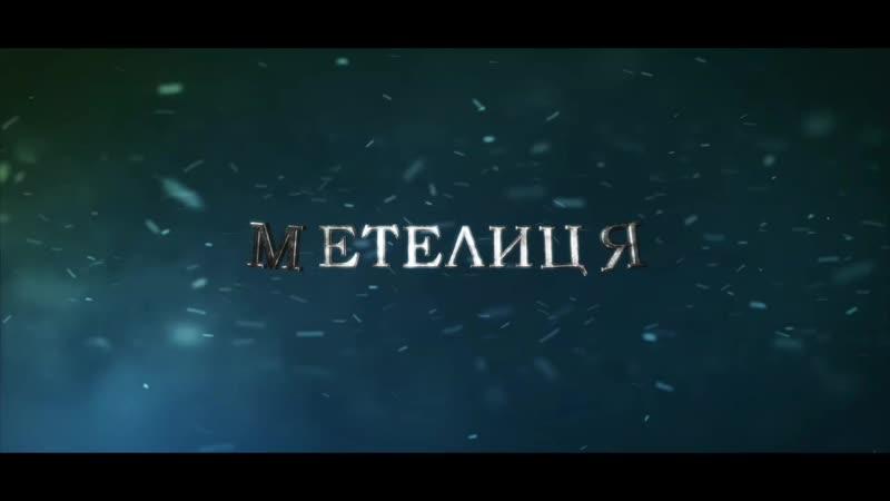МЕТЕЛИЦЯ Ранкова кава.mp4