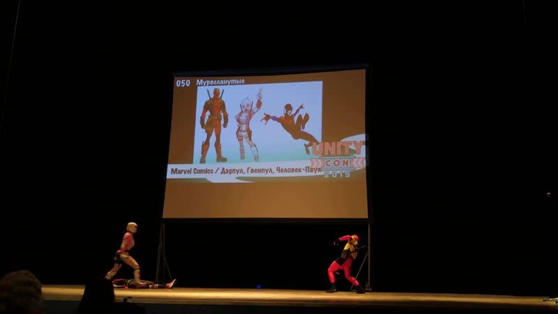 050 Мурвеланутые - Marvel Comics/Дэдпул, Гвенпул, Человек-Паук (UnityCon 2019)