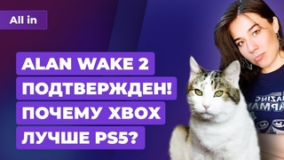Alan Wake 2, детали Dying Light 2, PS5 vs Xbox, падение CD Projekt! Игровые новости ALL IN за