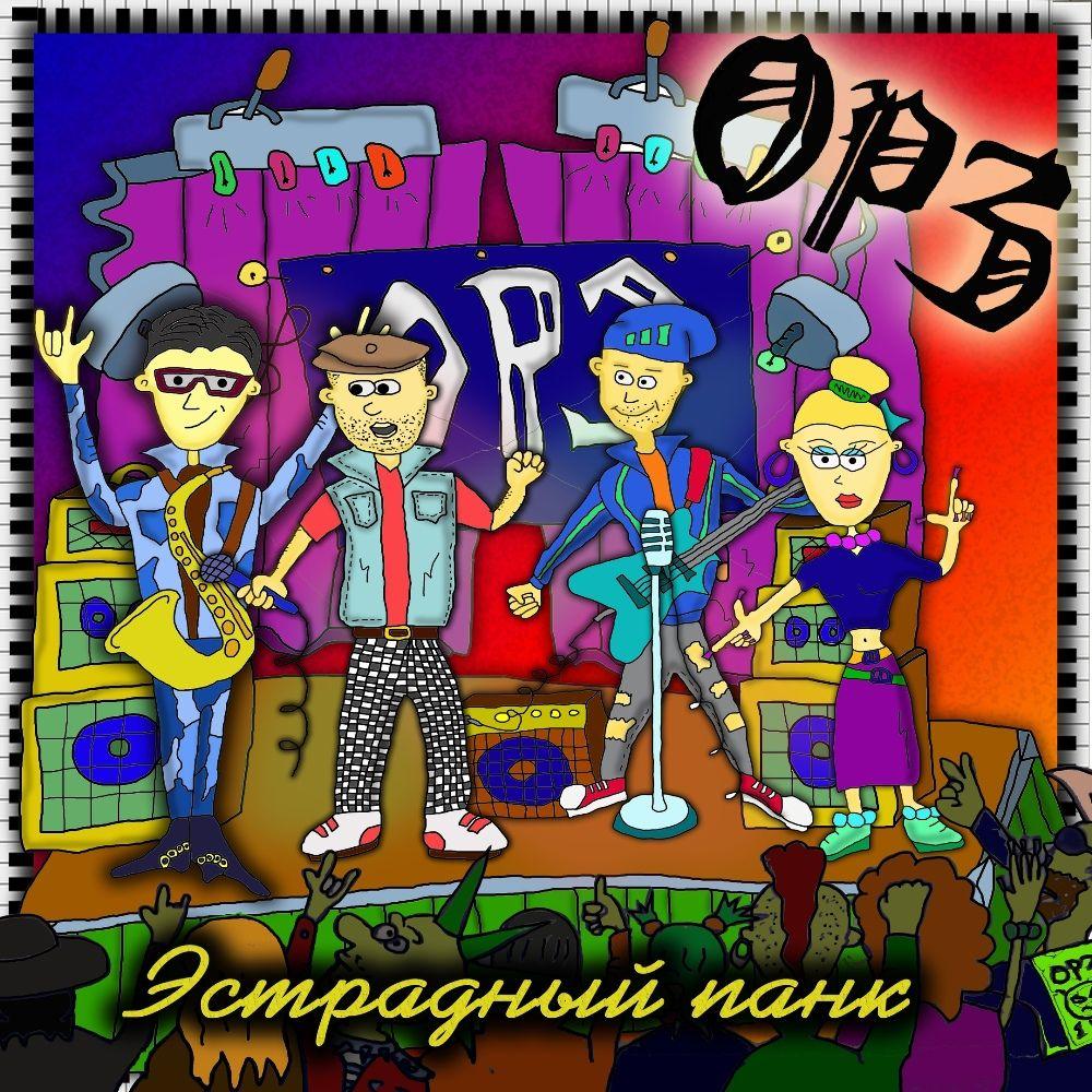 ОРЗ - Эстрадный панк