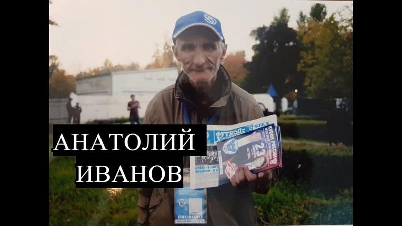 Анатолий Иванов о продаже газет про футбол