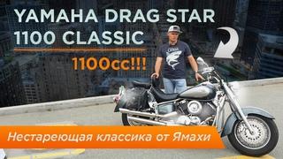 ⭐️⭐️⭐️Yamaha Drag Star 1100 - Нестареющая классика от Ямахи