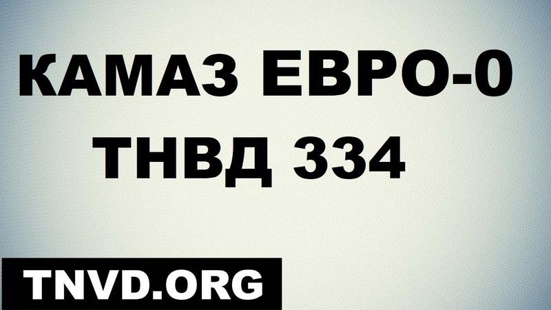 334 ТНВД КАМАЗ ЕВРО 0