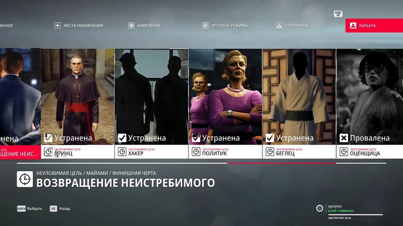 Hitman 2 Elusive Target Warlord main Bug fixed now everything is fair alt F4