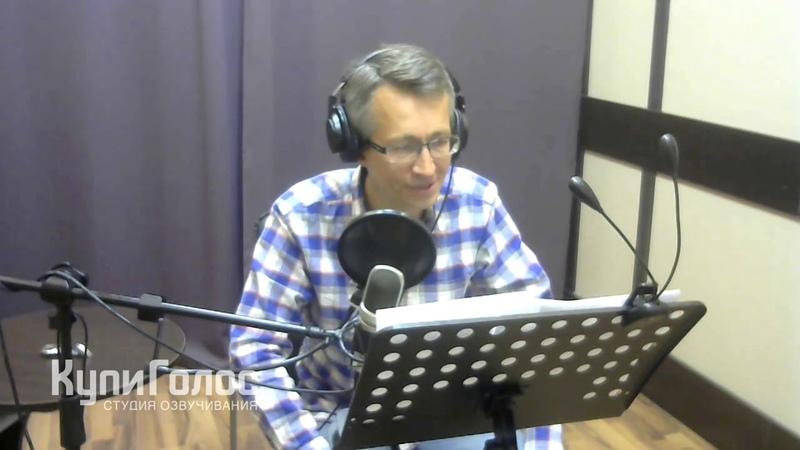 Алексей Россошанский - работа диктора в студии