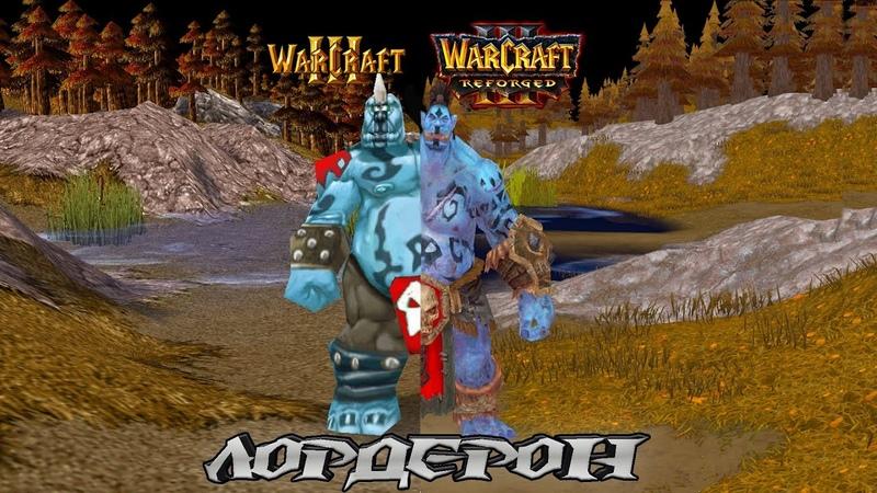 Сравнение моделей нейтралов Лордерона в Warcraft 3 и Warcraft 3 reforged