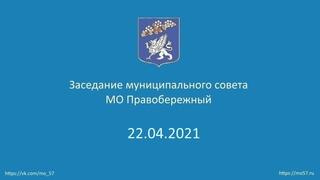Заседание муниципального совета МО Правобережный — 22 04 2021