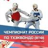 Чемпионат России по тхэквондо 2019