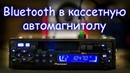BLUETOOTH МОДУЛЬ В КАССЕТНУЮ АВТОМАГНИТОЛУ PIONEER KEH-2031