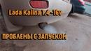 Lada Kalina Проблемы с запуском ДВС