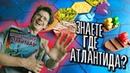 Последний день Атлантиды / s01e01 /Обзор игры / Морские змеи, акулы, киты