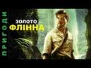 Золото Флінна / In Like Flynn (2018) - пригодницький фільм на українській мові