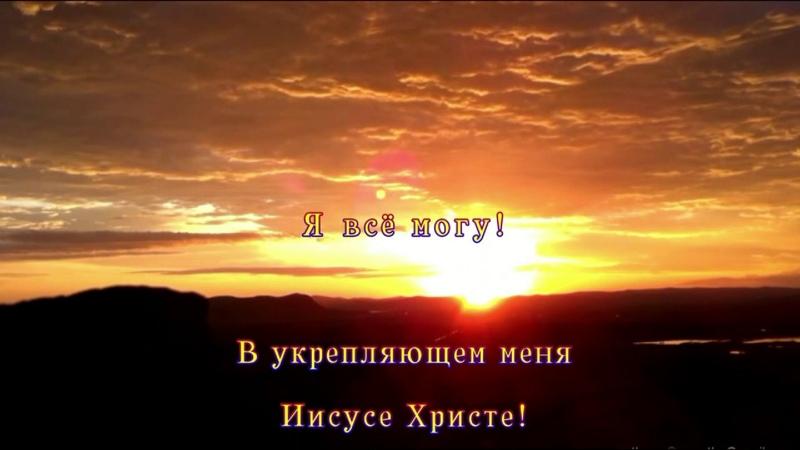 Очи мои к горам (церковь Посольство Божье, г. Симферополь)