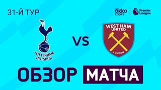 Тоттенхэм Хотспур 2-0 Вест Хэм Юнайтед. Обзор матча Чемпионата Англии АПЛ
