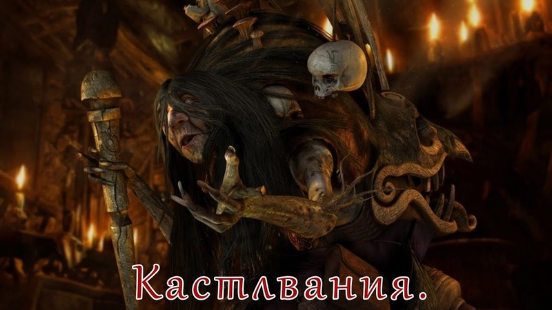 Castlevania Lords of Shadow ▶ Кастельвания Повелители Теней ▶ Ведьма