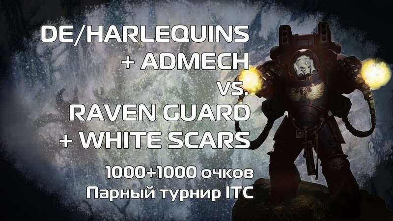 Drukhari and Ad Mech vs Raven Guard and White Scars 2000pts batrep Warhammer 40k 8th edition ITC