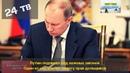 Путин подписал ряд важных законов