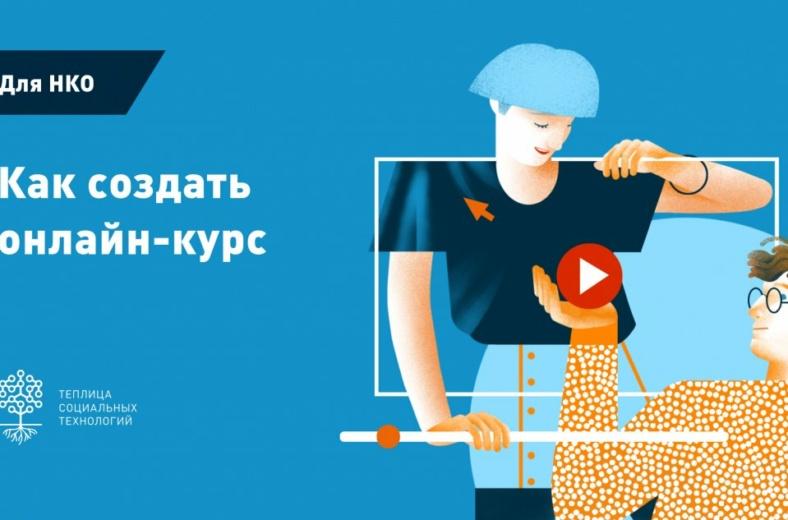 Цикл вебинаров «Как создать онлайн-курс», изображение №1